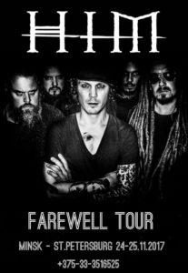 Тур на концерт HIM из Минска в Питер!