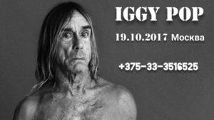 Тур на концерт Iggy Pop из Минска в Москву!