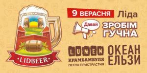 Автобусный тур на фестиваль LIDBEER из Минска в Лиду!