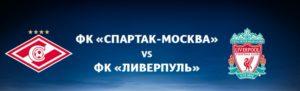 Тур на матч Спартак - Ливерпуль из Минска в Москву
