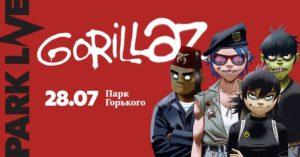 тур на фестиваль Park Live из Минска в Москву!