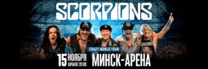 Тур на концерт Scorpions из Гродно в Минск!