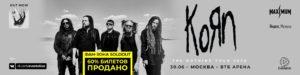 Тур на концерт Korn из Минска в Москву!