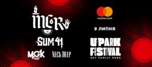 Тур на фестиваль UPark из Минска в Киев!